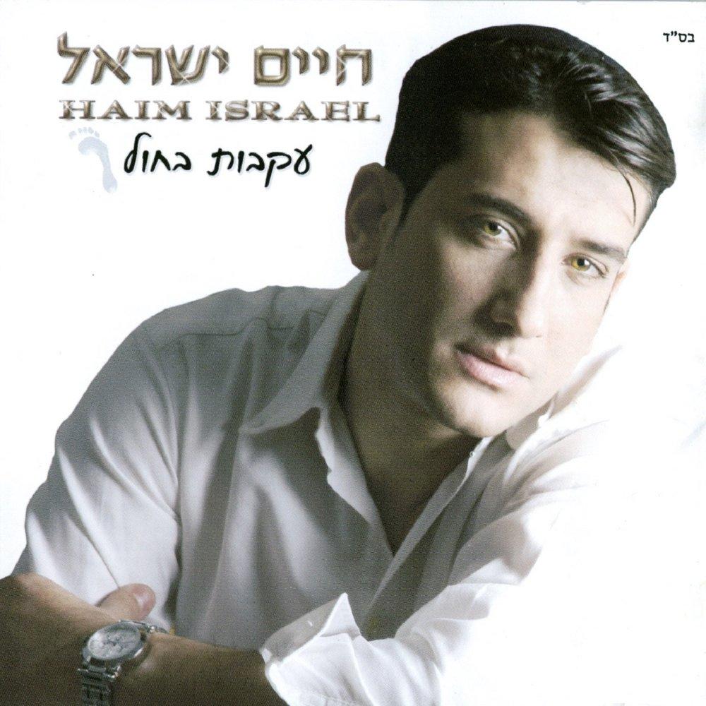 Перевод текста песни israel, israel исполнителя (группы) dschinghis khan.