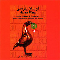 Gosan Parsi-09 (Some Examples Of The Melodious Tale In Iran) — Persian Folk Music Masters