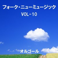 A Musical Box Rendition of Folk and New Music Vol. 10 — Orgel Sound J-Pop