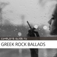 Complete Guide to Greek Rock Ballads — сборник
