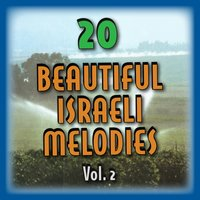 20 Beautiful Israeli Melodies, Vol. 2 — Amos Alony, Captain Music