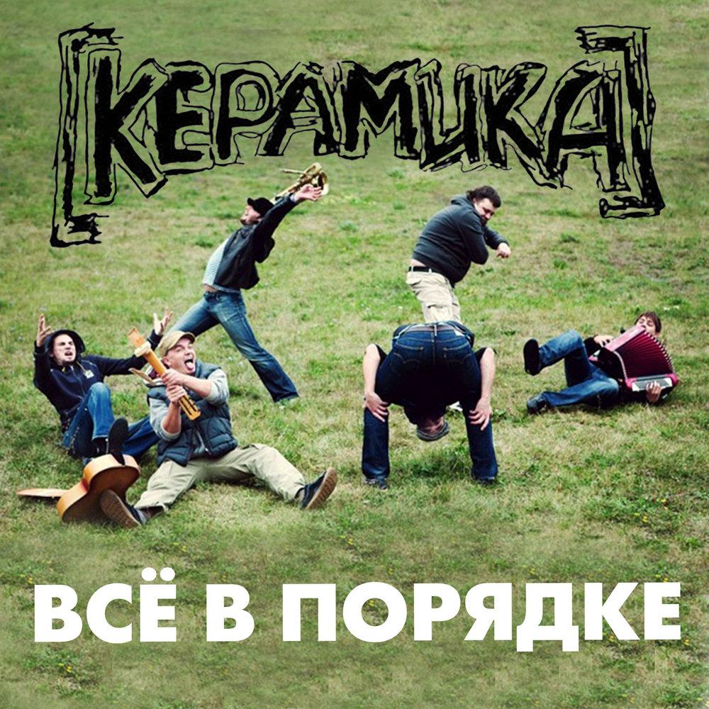 Красные Звёзды - Русский Порядок