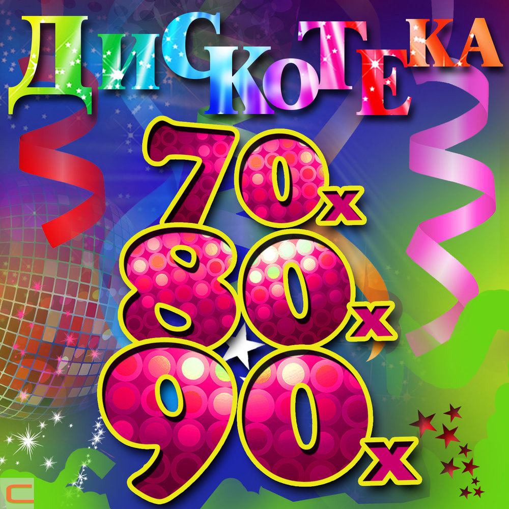 Открытки 80-х 90-х годов слушать онлайн, другу открытку новым