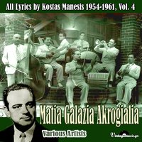 Matia Galazia Akrogialia (All Lyrics by Kostas Manesis 1954-1961), Vol. 4 — сборник
