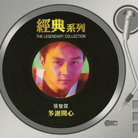 The Legendary Collection - Duo Xie Guan Xin — Chi Lam Cheung