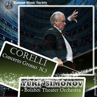 Corelli: Concerto Gross No. 3 — Юрий Симонов, Bolshoi Theater Orchestra, Арканджело Корелли
