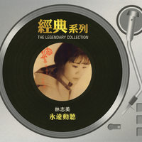 The Legendary Collection - Yong Yuan Dong Ting — Samantha Lam