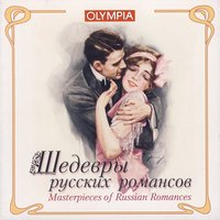 Masterpieces of Russian Romances — сборник