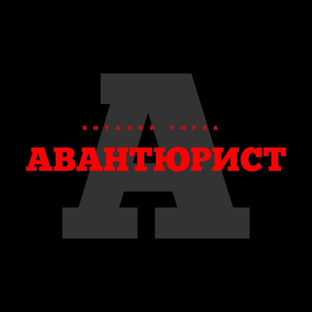 Виталий чирва ночь скачать в mp3 бесплатно и слушать онлайн без.