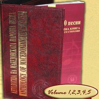 Anthology Of Macedonian Folk Song, Vol. 1-5 — сборник