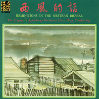 Reminitions in the Western Breeze — Choo Hoey, The Singapore Symphony Orchestra