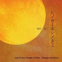 God of Sun, People of Stars — Shigezo Kamimura