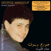 Kuwait Concert - LIVE Rare recording — George Wassouf