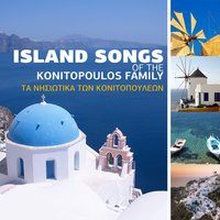 Ta Nisiotika Ton Konitopouleon -  Island Songs Of The Konitopoulos Family — To Konitopouleiko
