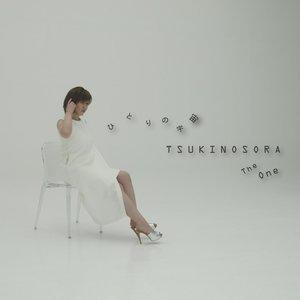 TSUKINOSORA - Something Important