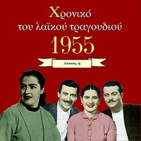 Chronicle of Greek Popular Song 1955, Vol. 7 — сборник