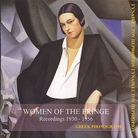 Women of the Fringe Recordings 1930-1956 — сборник