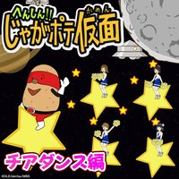 Jagapote the Masked Potate: Cheer Dance Version — Jagapote Mask