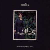 I Will Always Love You — Mindy Quah, High School Music Band
