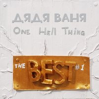 The Best #1 — Дядя Ваня, One Hell Thing