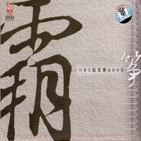 Rare Edition Which Out of Release from Zither Master Yuzhai Zhao — Yuzhai Zhao