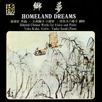 Homeland Dreams - Selected Chinese Works for Violin and Piano — Yoko Kubo, Yaeko Sasaki