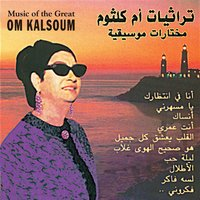 Music of the Great Om Kalsoum — сборник
