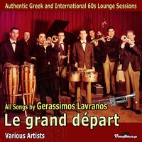 Le grand départ (All Songs by Gerassimos Lavranos) — сборник