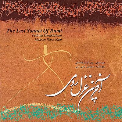 ghazal and sonnet 43
