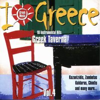 I Love Greece Vol.4 - Greek Taverna — Bouzouki Kings