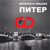 Питер — Motivee & Milaxa