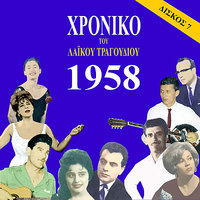 Chronicle of  Greek Popular Song 1958, Vol. 7 — сборник