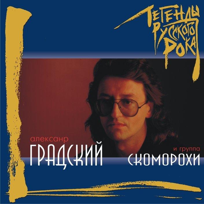 песня сын россии слушать