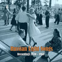 Russian Light Songs, Vol. 4: Recordings 1930 - 1960 — сборник