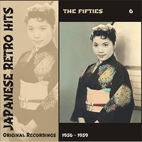 Japanese Retro Hits - The Fifties, Volume 6 — сборник