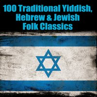 100 Traditional Yiddish, Hewbrew & Jewish Folk Classics — сборник