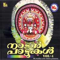 Nadanpatukal, Vol. 4 — Various Aritists