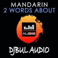 2 Words About — Mandarin