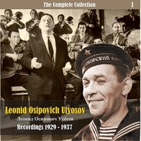 The Complete Collection / Russian Theatrical Jazz / Recordings 1929 - 1933, Vol. 1 — Леонид Утёсов