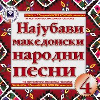 The Most Beautiful Macedonian Folk Songs Vol.4 — сборник
