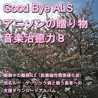 Good-bye ALS! Present of the anime music (Music healing power) 8 — Nanbyou Shien Project