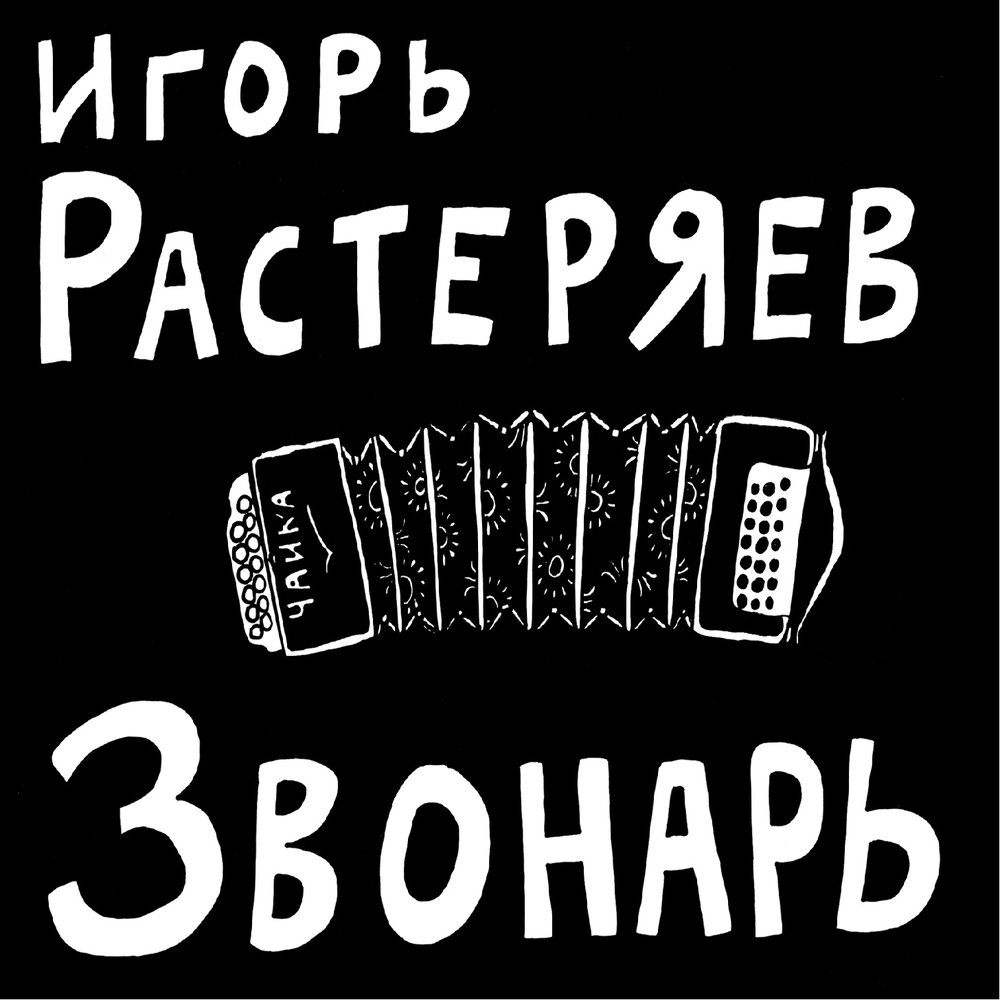 Игорь растеряев альбом mp3 торрент скачать бесплатно