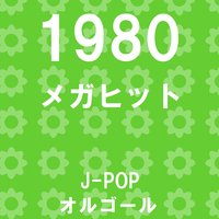 A Musical Box Rendition of Megahit 1980 — Orgel Sound J-Pop