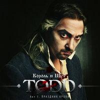 TODD. Акт 1. Праздник крови (2011)