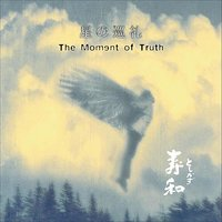 The Moment Of Truth — Toshi-Kazu