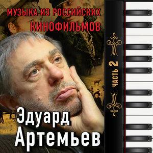 Эдуард Артемьев - Полет (Родня)