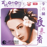 Pathe 100: The Series 5 Lee Xiang Lan : Ye Lai Xiang — Xiang Lan Li