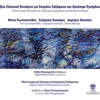 Three Greek Concertos for Soprano Saxophone and String Orchestra — Bulgarian National Radio Symphony Orchestra, Stathis Mavrommatis, Bulgarian National Radio Symphony Orchestra, Alkis Panayotopoulos, Stathis Mavrommatis