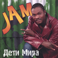 Дети мира (Children of the world) — Jam