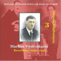 Markos Vamvakaris Vol. 3 / Singers of Greek Popular Song in 78 rpm / Recordings 1939-1940 — Markos Vamvakaris